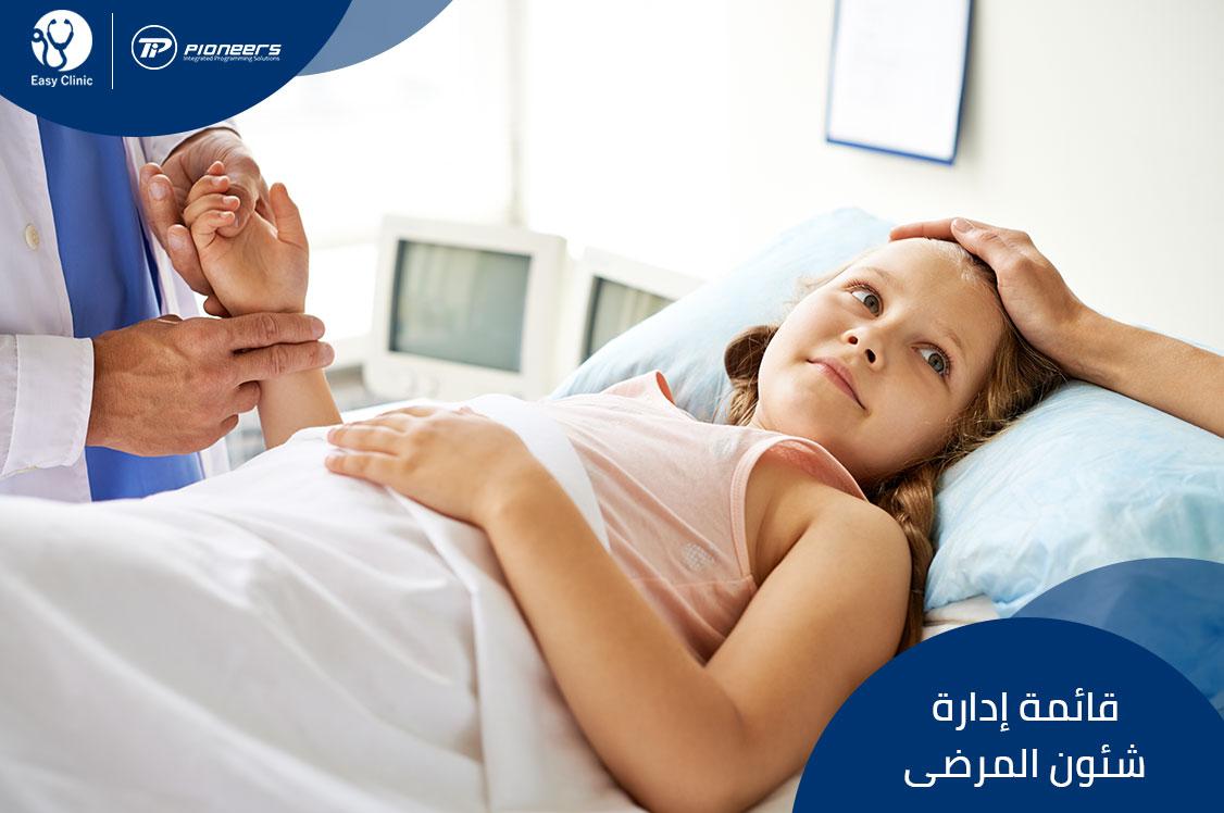 قائمة إدارة شئون المرضى  فى برنامج إدارة العيادات  Easy Clinic