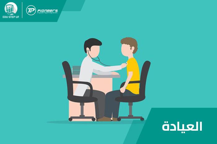 نظام ادارة العيادات فى برنامج ادارة المدارس Edu Step Up