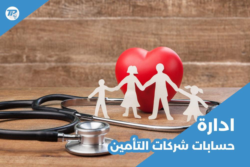 ادارة حسابات شركات التامين والخاصة فى برنامج إدارة المراكز الطبية Medi Master