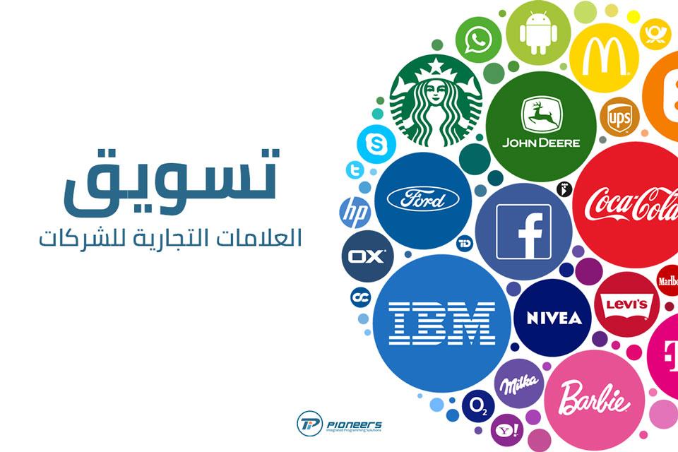 تسويق العلامات التجارية للشركات والمؤسسات الكبيرة والصغيرة