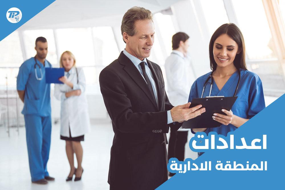 اعدادات برنامج ادارة المراكز الطبية والمستشفيات Medi Master