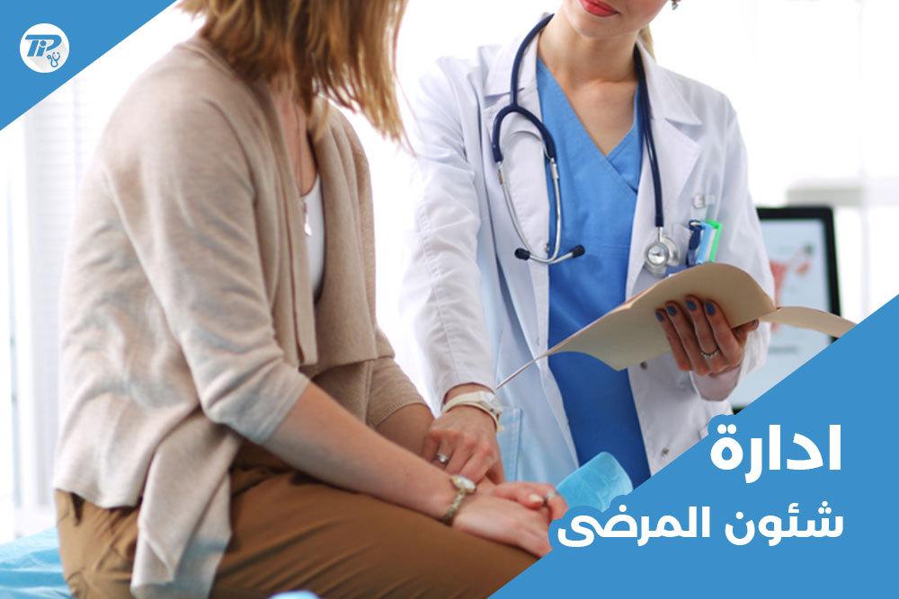 إدارة شئون المرضى فى برنامج إدارة المراكز الطبية Medi Master