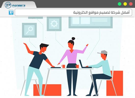 أفضل شركة تصميم مواقع الكترونية فى مصر وبأسعار منافسة جدا !