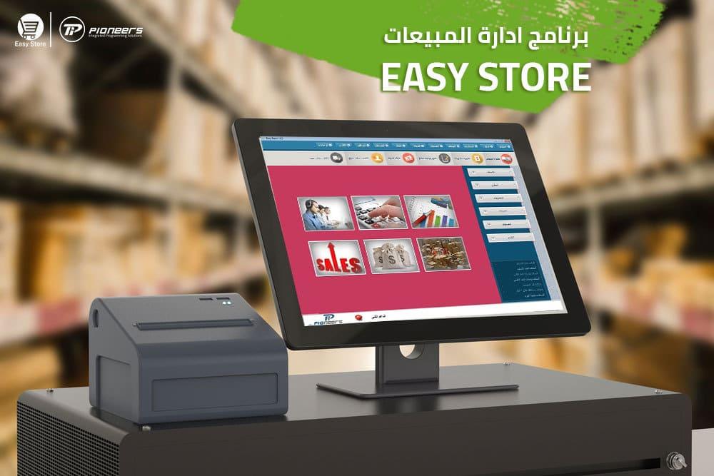 برنامج مبيعات كامل برنامج مبيعات ومخازن Easy Store