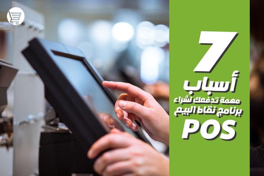7 أسباب مهمة تدفعك لشراء برنامج نقاط البيع  pos
