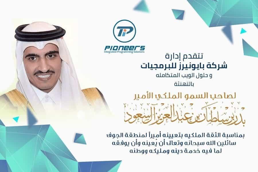 تهنئة شركة بايونيرز لسمو الأمير بدر بن سلطان بن عبدالعزيز آل سعود