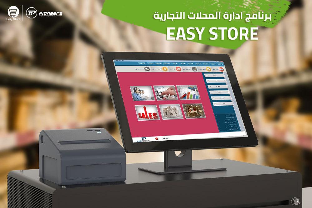 برنامج نقاط البيع pos (الكاشير) والمخازن |  Easy Store