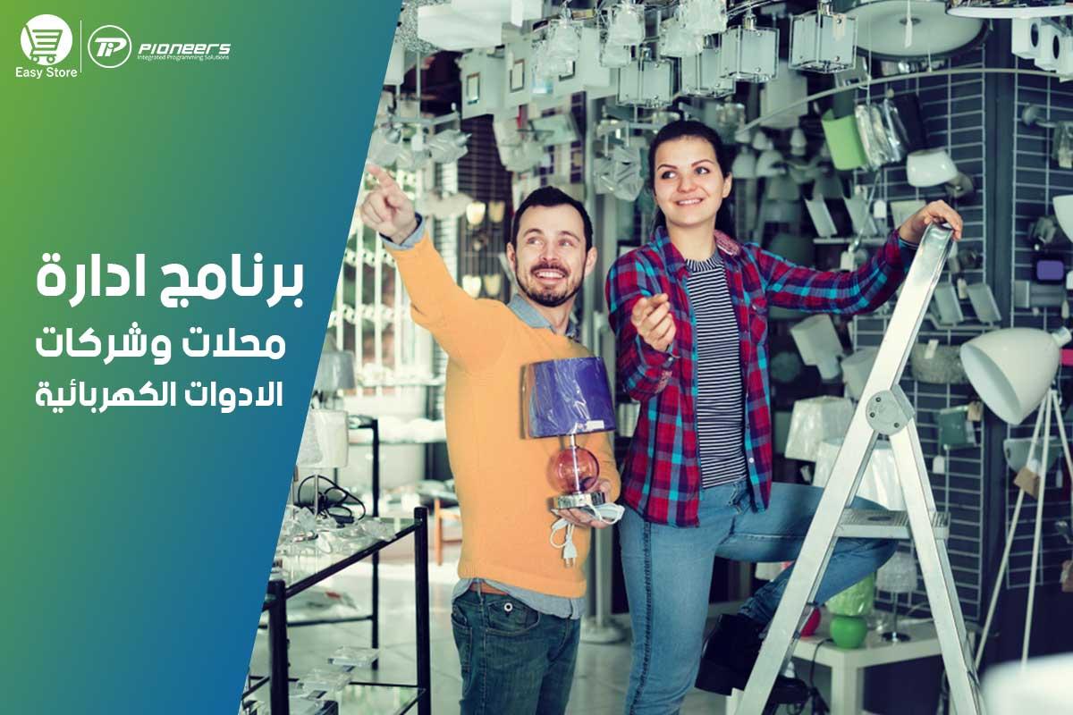 برنامج ادارة محلات ومعارض الأدوات والاجهزة الكهربائية Easy Store