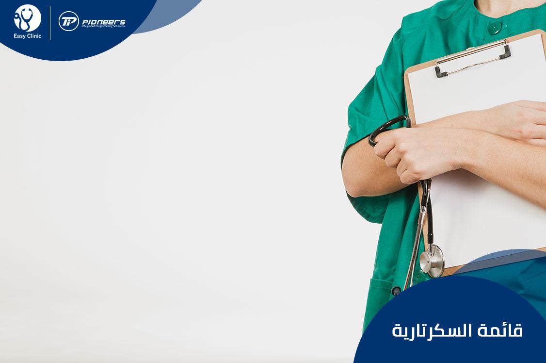 قائمة السكرتارية  فى برنامج إدارة العيادات  Easy Clinic