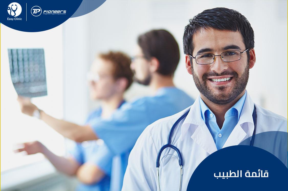 قائمة الطبيب فى برنامج إدارة العيادات  Easy Clinic