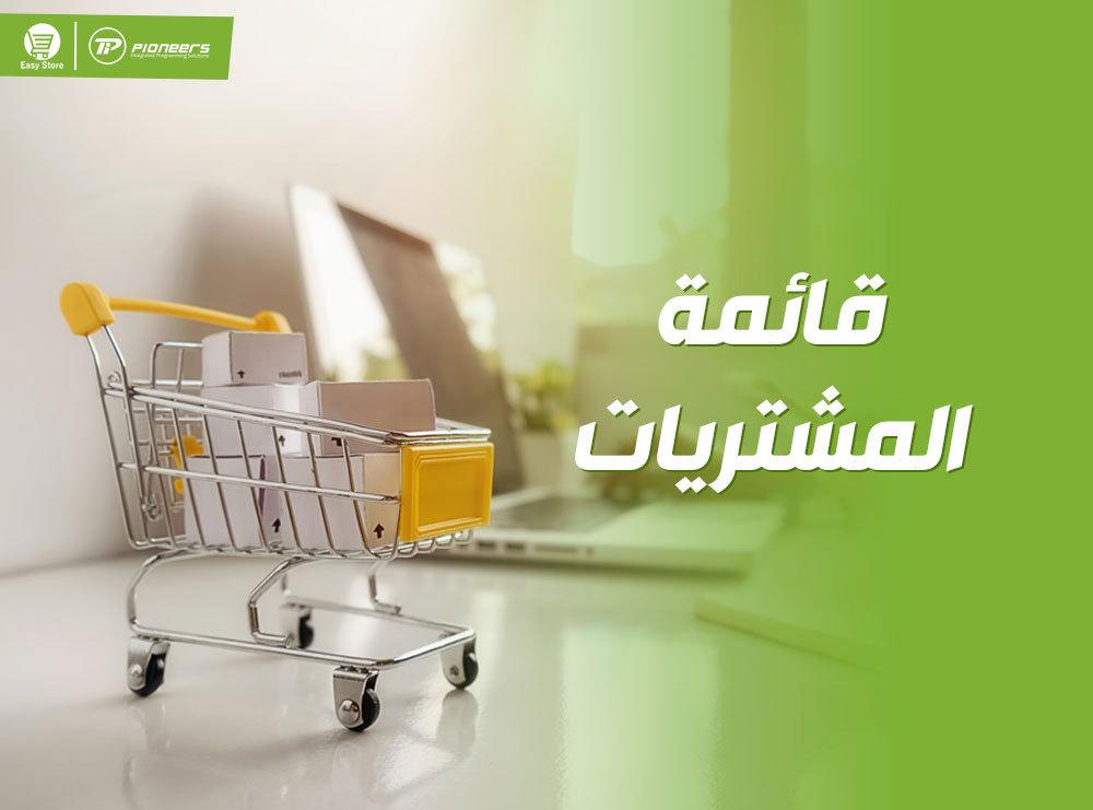 إدارة المشتريات فى برنامج الحسابات و المخازن Easy Store