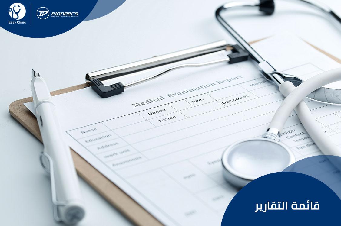 قائمة التقارير فى برنامج إدارة العيادات  Easy Clinic
