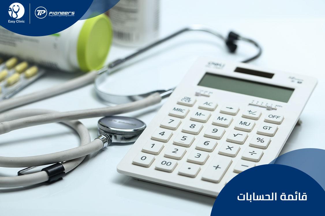 إدارة الحسابات فى العيادات الطبية  Easy Clinic