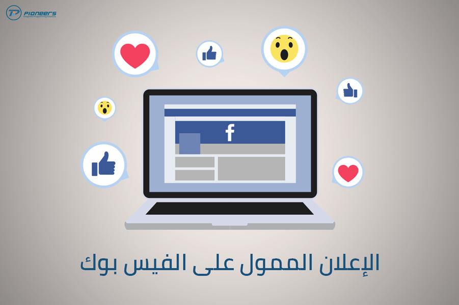 ترويج صفحات الفيس بوك – عمل اعلان ممول ناجح ومربح جدا !