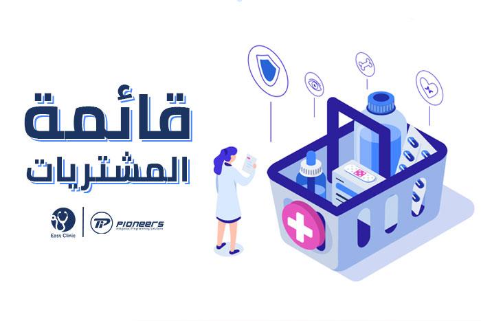 قائمة المشتريات ( Purchases ) فى برنامج إدارة العيادات Easy Clinic