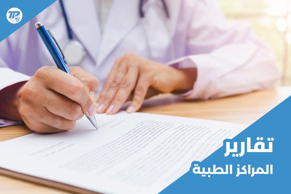 كيفية اعداد التقارير فى  برنامج ادارة المراكز الطبية  Medi Master