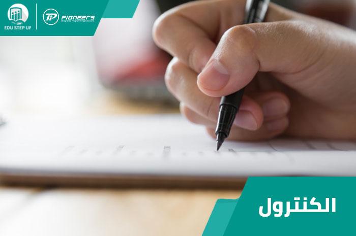برنامج إدارة أعمال الكنترول بالمدارس 2020 - Edu step up