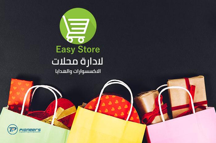 برنامج ادارة حسابات محلات الاكسسوارات والهدايا Easy Store