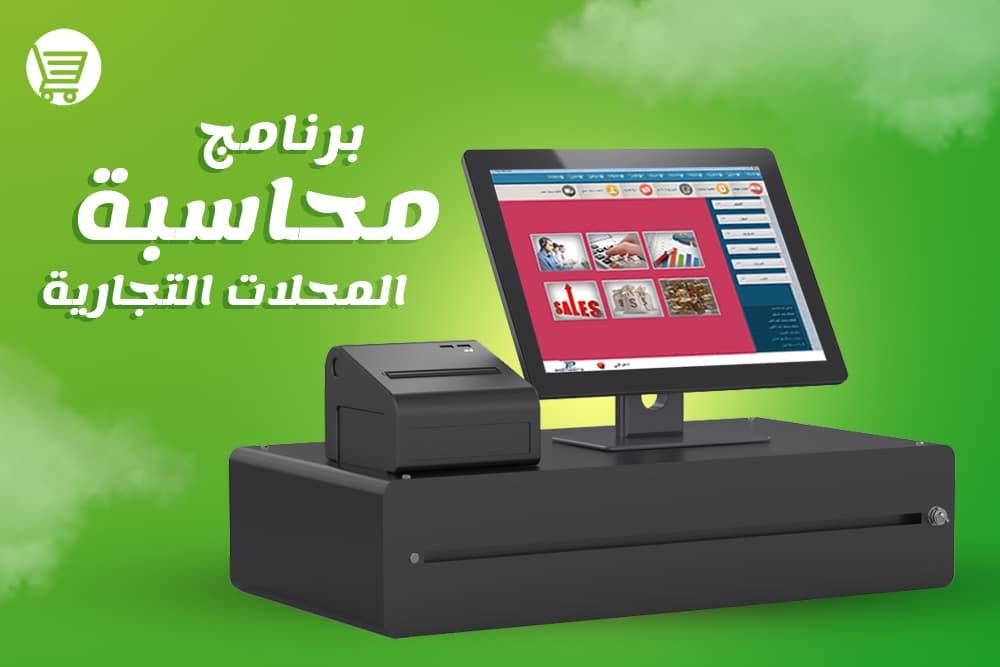 برنامج محاسبة المحلات |  برنامج متاجر لإدارة المحلات التجارية