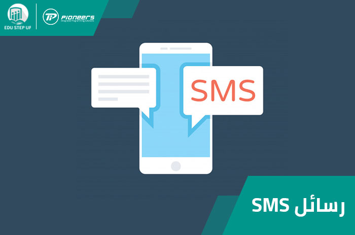 كيف تساعدك خدمات رسائل SMS فى إدارة مدرستك فى برنامج EDU Step Up