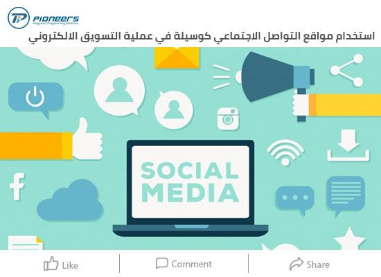 لماذا نستخدم مواقع التواصل الاجتماعي كوسيلة في عملية التسويق الالكتروني ؟