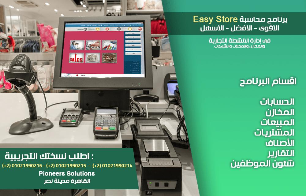 برنامج سوبر ماركت سيستم كاشير نقاط البيع Easy Store
