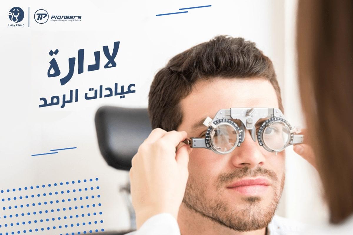 برنامج ادارة عيادات العيون (الرمد) Easy Clinic