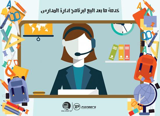 خدمة ما بعد البيع الخاصة ببرنامج ادارة المدارس Edu step up
