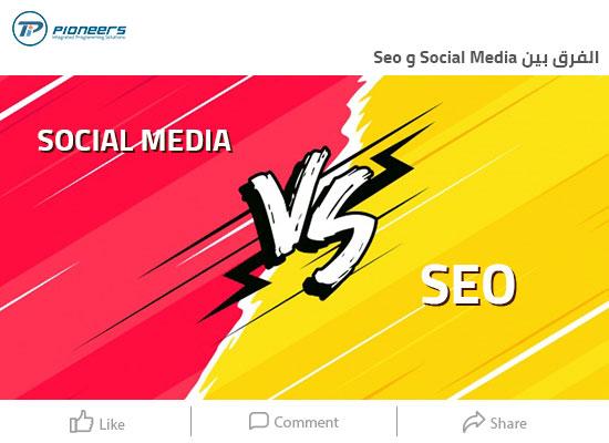 ما هو الفرق بين التسويق الإلكترونى عن طريق Social Media و Seo ؟