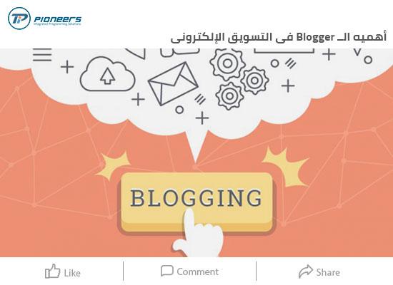 ما هى أهميه مدونات Blogger  فى عملية التسويق الإلكترونى للأنشطة التجارية الصغيرة؟