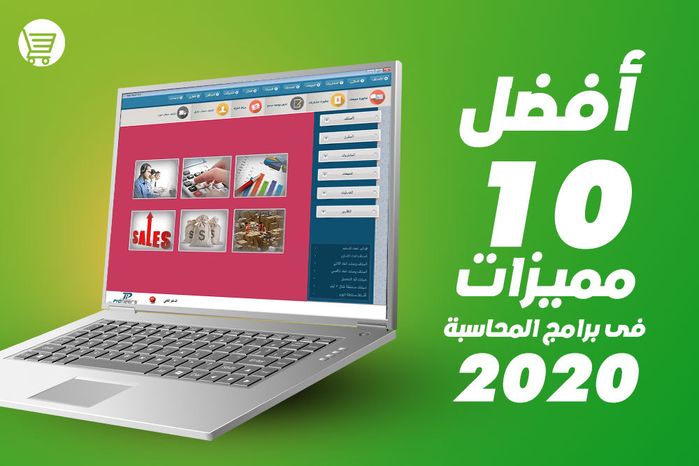 أفضل 10 مميزات فى برامج المحاسبة 2021