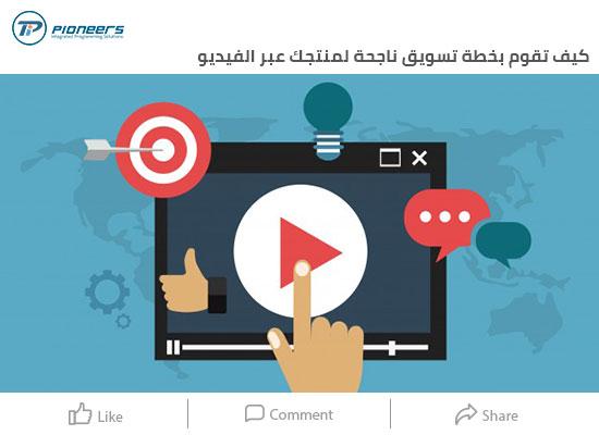 كيف تقوم بخطة تسويق ناجحة لمنتجك عبر الفيديو؟