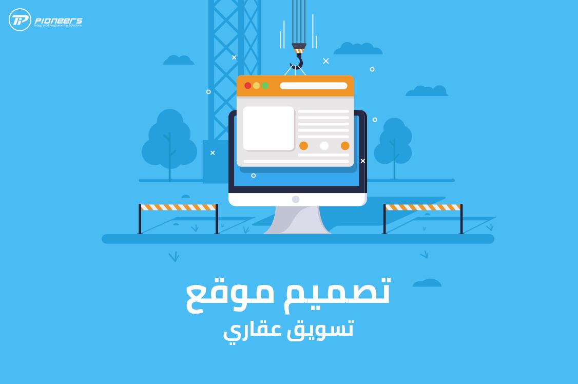 تصميم موقع تسويق عقاري - أفضل شركة تصميم مواقع العقارات