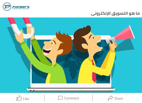 ما هو التسويق الإلكتروني؟ وما هى مزايا وعيوب التسويق الإلكتروني؟