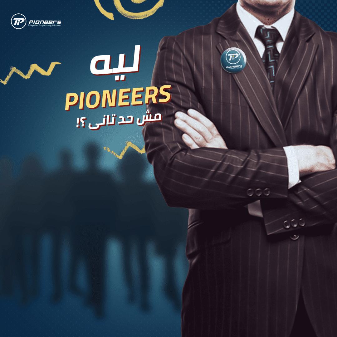 ليه تختار شركة Pioneers Solutions للحلول البرمجية المتكاملة وتتعاقد معها