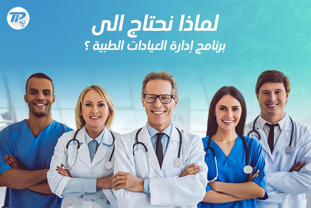 لماذا نحتاج الى برنامج إدارة العيادات الطبية ؟