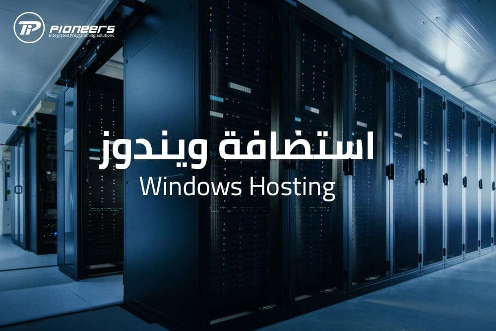 خدمات استضافة ويندوز Windows Hosting - أفضل شركة استضافة مواقع الكترونية مصرية