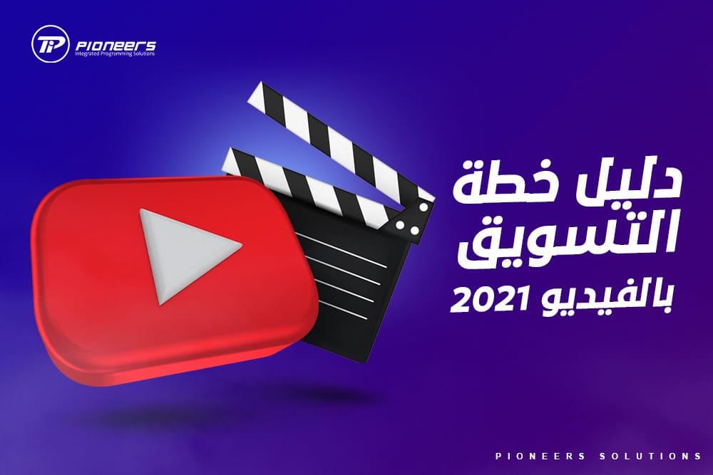 دليل خطة التسويق بالفيديو 2021